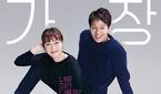 '가장 보통의 연애' 공효진x김래원의 현실 로맨스