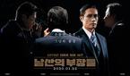 '남산의 부장들' 개봉 5일만에 200만 돌파…설 연휴..
