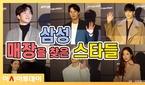 삼성 매장을 찾은 스타들, 하석진·김지석·성훈·전혜진-..