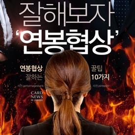 """""""연봉 불만족?"""" 연봉협상 잘하는 꿀팁 10가지"""