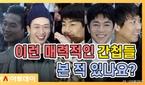 여의도에 출몰한 간첩들?! (tvN '사랑의 불실착'..