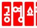 공영홈쇼핑, 손소독제 게릴라방송 14분 만에 매진