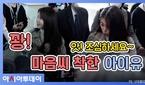 아이유 (IU), 넘어진 취재진에 당황···마음씨 착한..