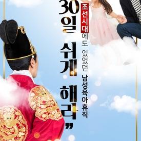 """""""30일 쉬게 해라""""... 조선시대에도 있었던 남성육아휴직?"""