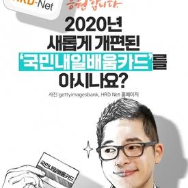 2020년 새롭게 개편된 '국민내일배움카드'를 아시나요?