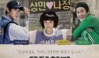 '응답하라 1994', tvN서 재방영…'응답하라' 두번..