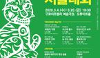 """""""서울을 대표할 작품은?"""" 대한민국연극제 서울대회 개최"""