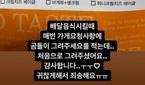 최유정, 인스타그램 스토리에 올린 배달요청사항…누리꾼 극..