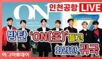 BTS (방탄소년단), 신곡 'ON(온)'들고 화려한..