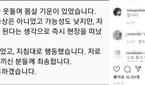 김민아 아나운서, 코로나19 우려에 LCK 진행 중 퇴장..