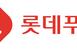 롯데푸드, 직원 코로나19 확진자 판정…본사 전직원 재택..