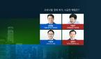 '밤샘토론' 코로나19에 타격 맞은 경제…송영길·이종구·..