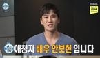 '나혼자산다' 재방송 언제? 안보현, 싱글라이프 공개