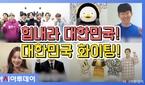"""'BTS'부터 '펭수'까지 """"힘내라 대한민국, 대한민국.."""