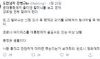 """강병규 도넘은 막말 논란 """"천안함 그 할머니 형사처벌 해.."""
