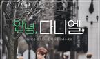 """'안녕, 다니엘' 스페셜 방송 편성 """"강다니엘의 깜짝 놀.."""