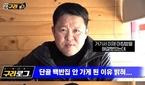 """김구라 """"여자친구와 동거 중…매일 아침밥 해줘"""" 고백"""