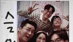 '슬기로운 의사생활' 정경호, 전미도·조정석·유연석·김대..