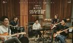 tvN 온에어, '슬기로운 의사생활' 5회 실시간 무료..