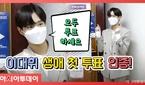 """'에이비식스' 이대휘, 생애 첫 투표 완료! """"모.."""