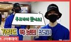 """'2AM' 조권, 가려도 딱 보면 조권! """"사전투표하.."""