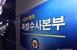 경찰, 조주빈 폰에서 사진·동영상 확보…수사 총력