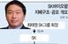 [종목 PICK!] '최태원 야심작' SK바이오팜 상장..