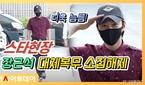 장근석, 대체복무 소집해제···더욱 늠름해진..