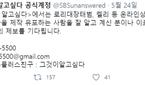 '그것이 알고싶다' 온라인상 미성년자 성착취물 제작·유포..