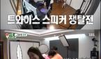 """김희철, 모모 언급에 당황…신동 """"김희철 앞에서 트와이스.."""