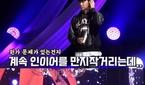 """임영웅, '불후의명곡' 비하인드 대방출 …""""1가정 1보급.."""