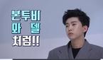 임영웅, 렉스턴 화보 촬영 현장 공개 '모델 못지않은 남..