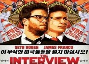 영화 인터뷰 개봉 전면 취소