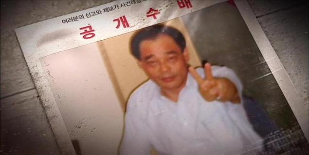 검찰, '4조 먹튀' 조희팔 원점 재수사