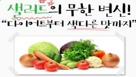 """샐러드의 무한 변신! """"다이어트부터 색다른 맛까지"""""""