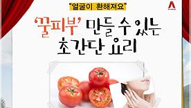 """'꿀피부' 만들 수 있는 초간단 요리 """"얼굴이 환해져요"""""""