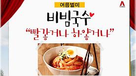 """여름별미, 비빔국수 """"빨갛거나 하얗거나"""""""