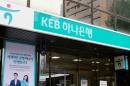 조촐한 '통합 1주년' KEB하나은행 기념식 단상