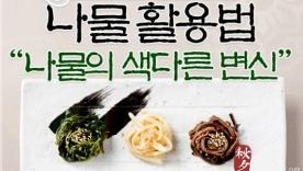 """추석 남은 음식, 나물 활용법 """"나물의 색다른 변신"""""""
