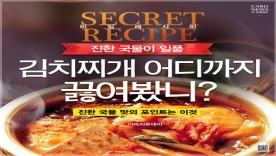 """김치찌개 어디까지 끓여봤니? """"진한 국물 맛의 포인트는 이것"""""""