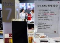 갤노트7→갤S8·노트8로 교체시 할부금 50% 면제