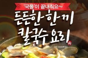 '국물'이 끝내주는 든든한 한 끼 '칼국수 요리'