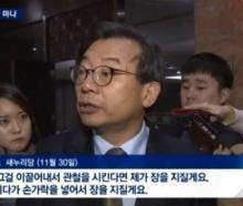 """박근혜 탄핵 가결에 이정현 """"장 지진다"""" 발언 재조명"""
