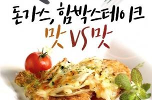 """추억소환 """"돈가스, 함박스테이크 맛 VS 맛"""""""