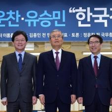 김종인-유승민-정운찬 '경제 연대?'