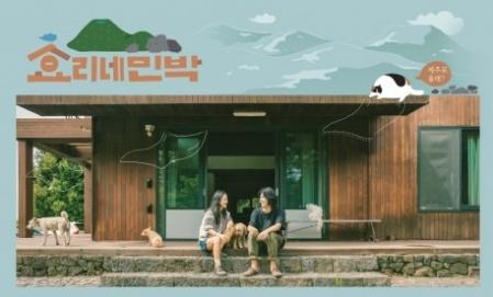 '효리네 민박' 이효리·이상순, 여유로운 일상 담긴 포스터 공개
