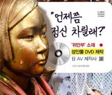 '위안부' 소재 성인물 DVD 제작 日 AV 제작사