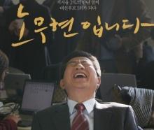 '노무현입니다' 개봉 3일 만에 손익분기점 돌파