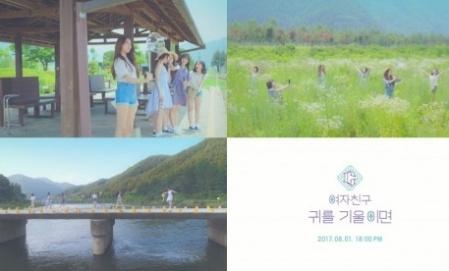 여자친구, 새 미니앨범 'PARALLEL' 컴백 트레일러 공개