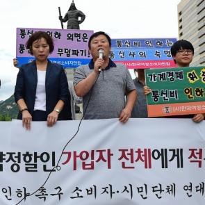 통신비 인하 촉구하는 시민단체